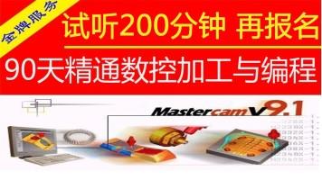 MasterCAM9.1数控CNC编程精英班