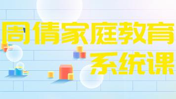 【周倩】家庭教育系统课
