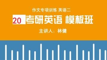 20林健考研英语作文模板班(英语2)