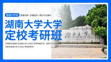 2022工业产品设计手绘快题湖南大学定校考研班【卓尔谟教育】