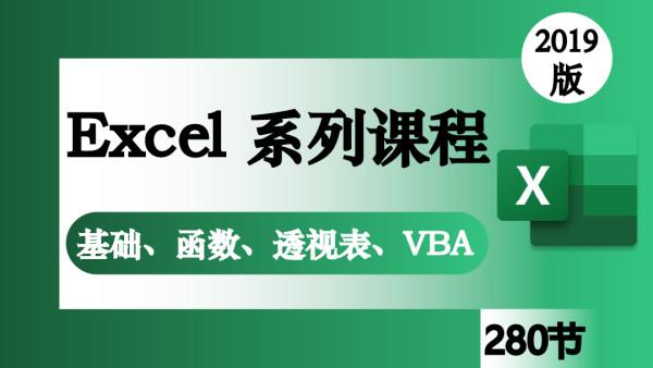 Excel2019系列课程基础函数透视表VBA宏