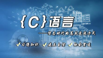 C语言编程零基础入门经典