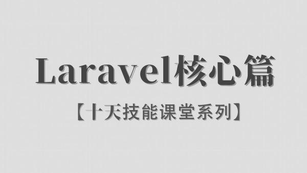 【李炎恢】Laravel / 核心篇 / 十天技能课堂