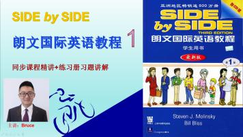 【Side by Side】SBS朗文国际英语第一册(口语+听力+语法+阅读)