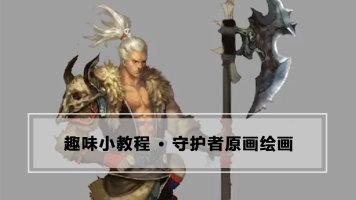 趣味小教程之守护者原画丨CG角色设计丨原画CG教程丨王氏教育集团