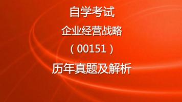 自学考试企业经营战略(00151)历年自考真题及解析