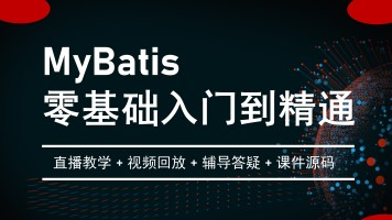 MyBatis零基础入门到高级项目实战、源码解析 JAVA就业班培训