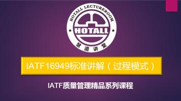 IATF16949标准讲解(过程模式)