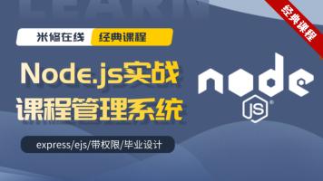 NodeJS实战项目-课程管理系统(express/ejs/带权限/毕设)