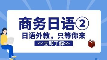 68日语 中高级外教商务2班