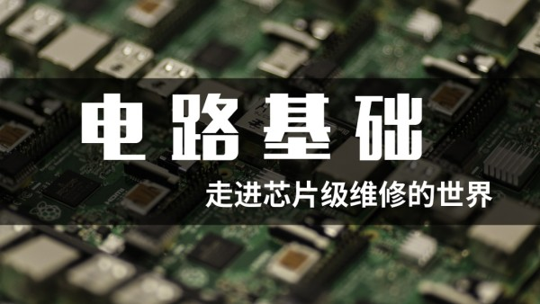 电脑维修手机维修家电维修电路基础