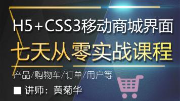 H5+CSS3移动商城界面 七天从零实战 在线视频培训教程(含代码)