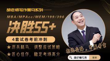 【决胜55分+】4套终极预测卷精讲(2022MPAcc/MBA胡老师写作文)