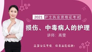 2021护士执业/损伤、中毒病人的护理/考点系统精讲
