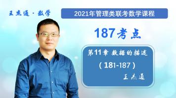 第11章:数据的描述(181-187)--2021王杰通数学之187考点