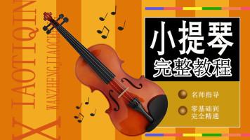 小提琴实用乐理 视频讲解 音乐基础理论知识系统讲解热销