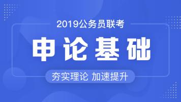 2019联考-申论基础-2期