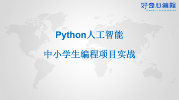 Python人工智能,中小学生编程项目实战