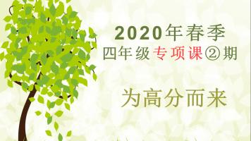 2020年春季四年级专项课②期