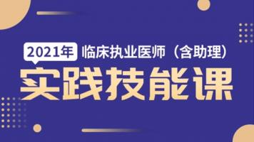 2021临床执业医师(助理)实践技能课阿虎医考