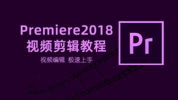 Premiere2018视频剪辑教程 极速上手