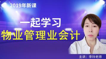 一起学习物业管理业会计-大白菜会计学堂行业实操系列课