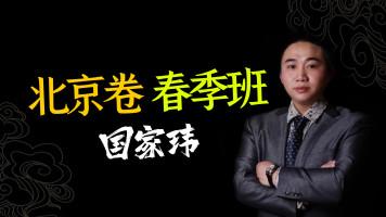【北京卷】国家玮高中语文春季|直播班