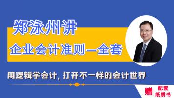 郑泳州讲企业会计准则(全套-2021版)课程+3本书