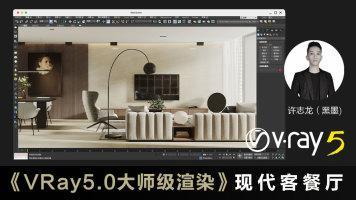 《大师级渲染专辑》VRay5.0写实现代客餐厅效果图表现教程
