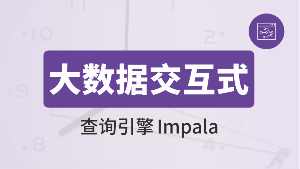 Impala大数据交互式查询引擎,Hive,Hbase,Kudu_咕泡学院
