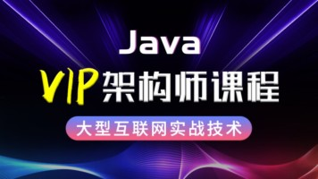 Java高级架构师进阶课程【六星教育】
