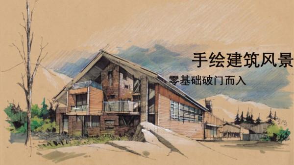 钢笔手绘建筑风景【美术绘画水彩彩铅速写插画钢笔淡彩素描】