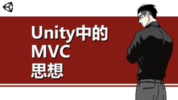【唐老狮】Unity中的MVC思想(框架)