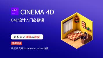 【C4D精品课】从入门到场景渲染