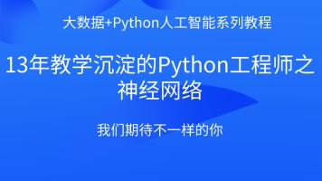 13年教学沉淀的Python工程师之神经网络