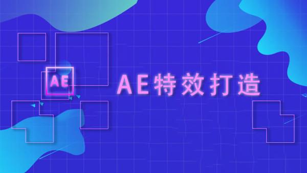 AE特效打造
