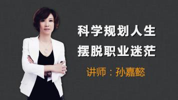 科学规划人生,摆脱职业迷茫【尚知生涯】河南职业生涯规划