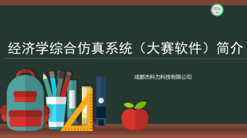 经济学综合仿真实验课程交付培训(大赛软件版)