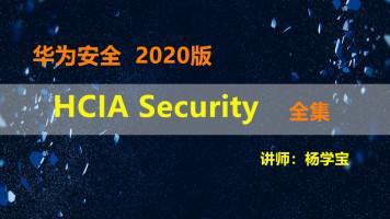 华为安全HCIA Security认证学习 2020版全集视频课程