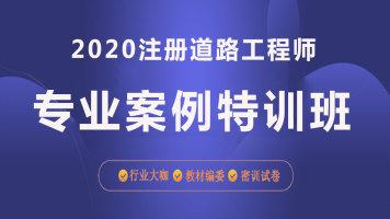 【教材编委】2020道路工程师专业案例特训班