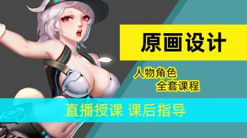 游戏原画角色设计公开课直播
