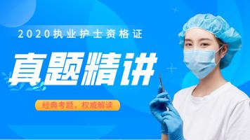 【考试宝典】2020执业护士资格证真题精讲