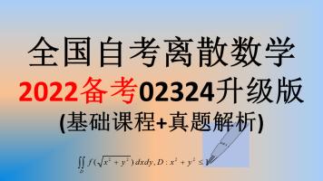 ②全国自考离散数学02324升级版(基础+真题解析)(2022备考)