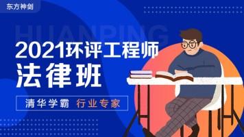 2021环评模块化培训—法律班