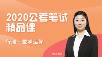 2020年省考、选调生笔试行测数学运算第1-2讲(全免费)