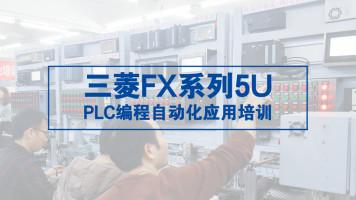 三菱FX系列5U PLC编程自动化应用培训-凭良学校