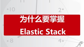 为什么要掌握Elastic Stack架构师进阶java开发程序员编程培训
