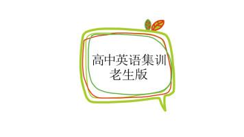 高中英语集训班疫情期间特别版(老生专用,新生报名QQ联系)