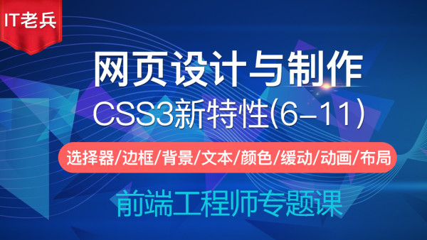 CSS3网页设计与制作(6-11):颜色特性/新型盒模型/边框/背景/渐变