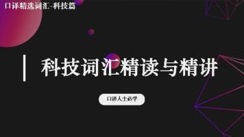 科技词汇精读与精讲01